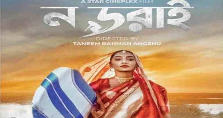'No Dorai' and 'Fagun Haway' wins Bangladesh best films award 2019