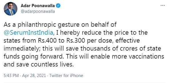 Serum Institute of India reduced the price of corona vaccine given to the states