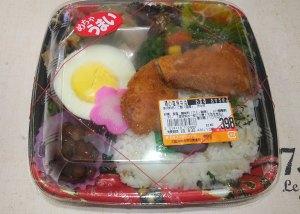スーパー玉出の鶏の塩焼弁当