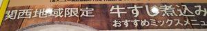 カレー屋ココ壱番屋のメニューに書かれた「関西地域限定」の文字