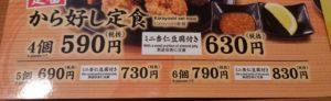 から好し から揚げの個数毎の値段