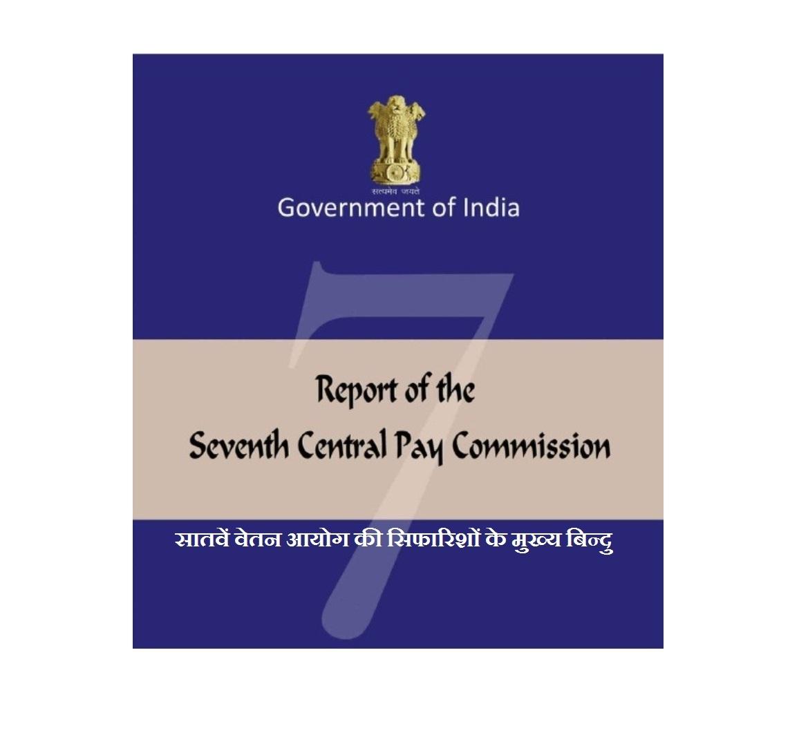 सातवें वेतन आयोग की मुख्य सिफारिशें