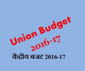 केंद्रीय बजट 2016-17 विकास और रोजगार को बढ़ावा देने वाला होगा : राजस्व सचिव