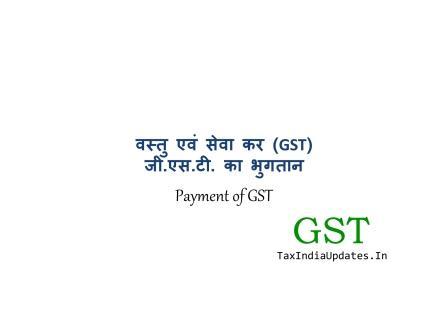 वस्तु एवं सेवा कर (GST) का भुगतान (Payment of GST)