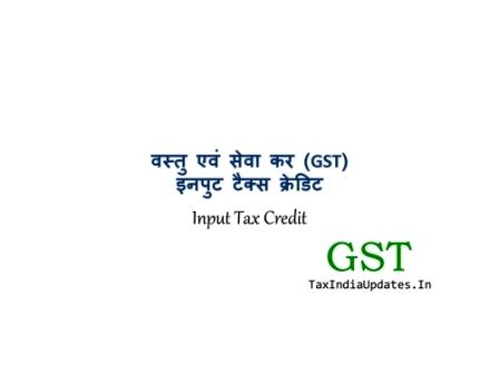 वस्तु एवं सेवा कर (GST)  इनपुट टैक्स क्रेडिट (Input Tax Credit)