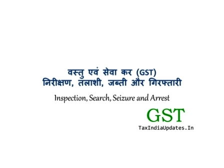 GST: निरीक्षण तलाशी, जब्ती और गिरफ्तारी (Inspection, Search, Seizure and Arrest)