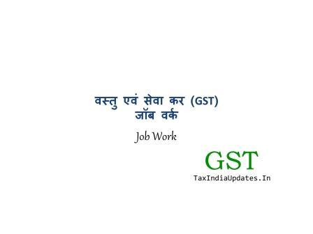 वस्तु एवं सेवा कर (GST)  जॉब वर्क (GST Job Work)