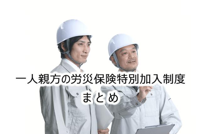 労災保険特別加入制度まとめ.fw