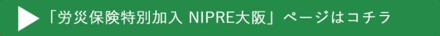 労働保険事務組合NIPRE大阪公式ページボタン