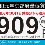 令和元年(2019年)京都府最低賃金は909円!適用は2019年10月1日から