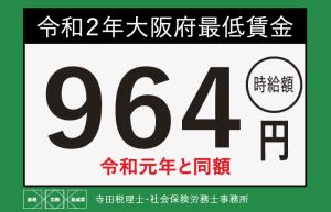 令和2年(2020年)大阪府最低賃金は964円。前年と変更なし。