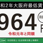 最新!令和2年 大阪・東京・京都・兵庫・和歌山・奈良・滋賀の最低賃金の一覧!