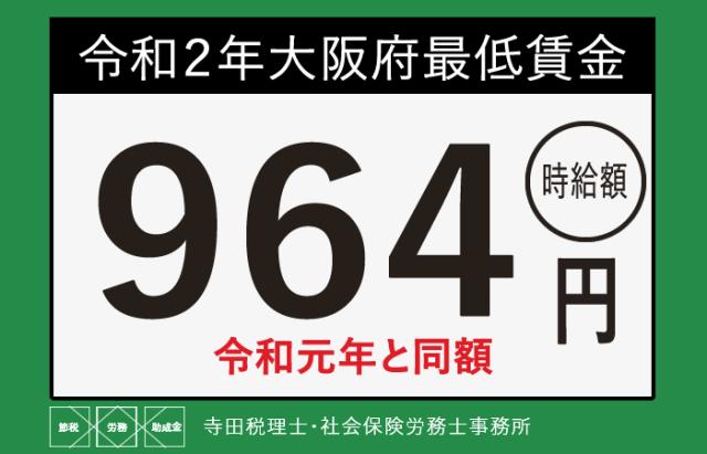 大阪府最低賃金令和2年