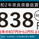 令和2年(2020年)奈良県最低賃金は838円。令和元年より1円引き上げ
