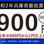 令和2年(2020年)兵庫県最低賃金は900円。令和元年より1円引き上げ