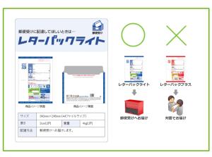 大阪府休業要請支援金のレターパックライト
