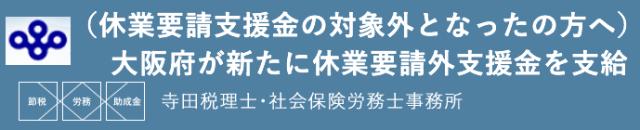 大阪府休業要請外支援金