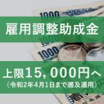 雇用調整助成金の上限額が15,000円に引上げされました