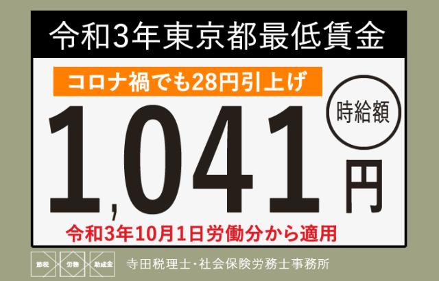 東京都最低賃金2021年(令和3年)