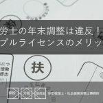 【社労士の年末調整は違反!?】ダブルライセンスのメリット