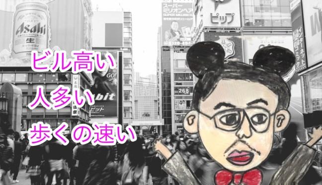 大阪の印象