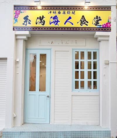 糸満海人食堂の外観