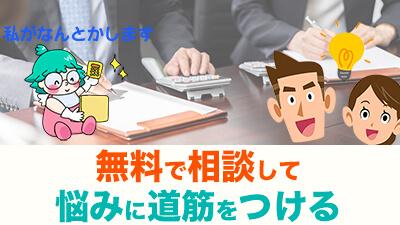 沖縄にある税理士に無料相談。会計freeeや起業家向け