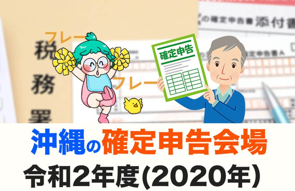 沖縄の確定申告会場2020年度