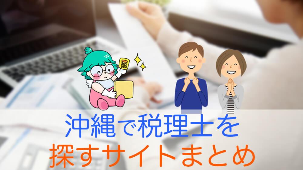 沖縄で税理士を探せるサイトまとめ