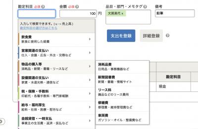 登録一覧の勘定科目の選択