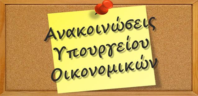 ΑΝΑΚΟΙΝΩΣΕΙΣ ΥΠΟΥΡΓΕΙΟ ΟΙΚΟΝΟΜΙΚΩΝ