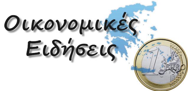 ΟΙΚΟΝΟΜΙΑ, ΝΕΑ, ΕΙΔΗΣΕΙΣ