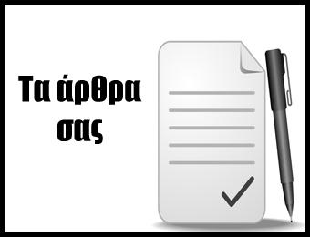 Τα άρθρα σας