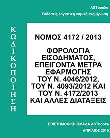 Κωδικοποίηση Ν.4172/2013