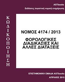 Κωδικοποίηση Ν.4174/2013