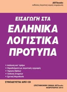 Εισαγωγή στα Ελληνικά Λογιστικά Πρότυπα