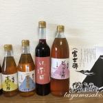 富士酢✨飯尾醸造さんへ行って来ました。