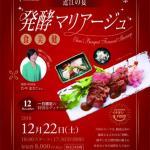滋賀のアンテナショップ、東京日本橋のここ滋賀さんにて12月22日「発酵マリアージュ」開催させていただきます。
