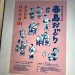 8月10日(土)高島おどりにて、発酵おつまみお出しします。