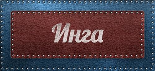 Значение имени Инга происхождение и характеристика