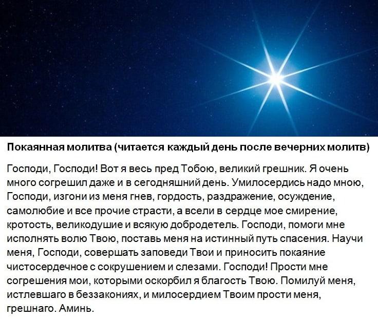 O rugăciune pocăită către Iisus Hristos pentru păcat mare. Rugăciunea ortodoxă pentru pocăință