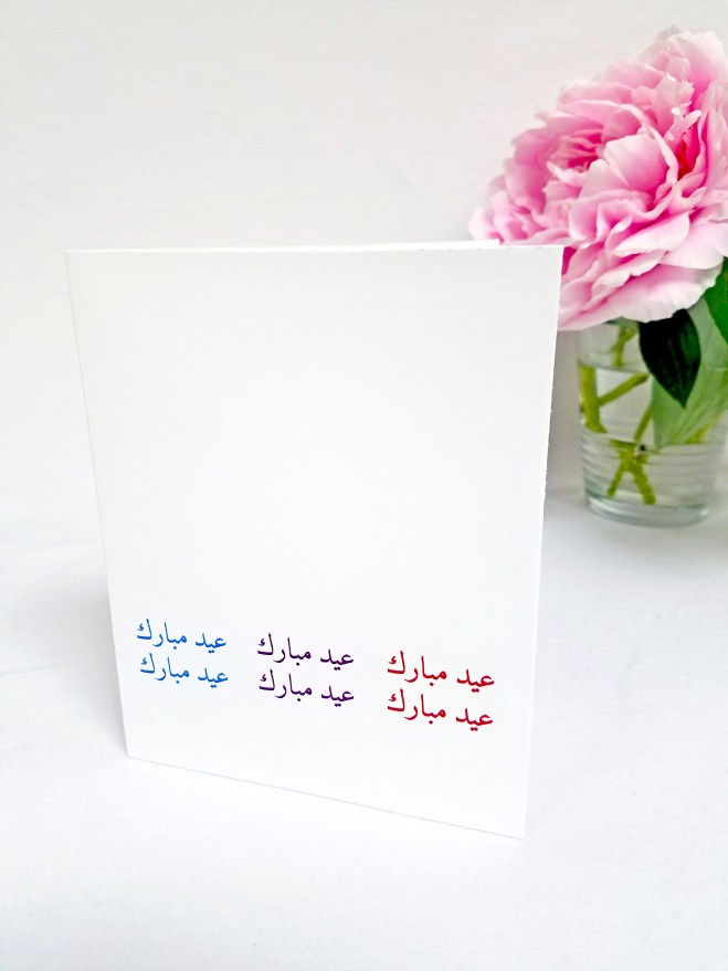 Eid Mubarak Card Printable