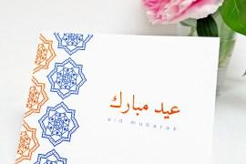 Eid Mubarak Card Printables
