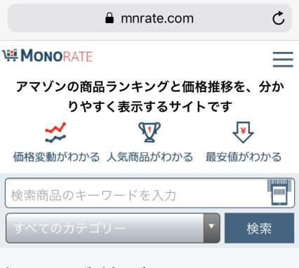 モノレート