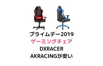 プライムデー2019 ゲーミングチェア DXRACER AKRACING
