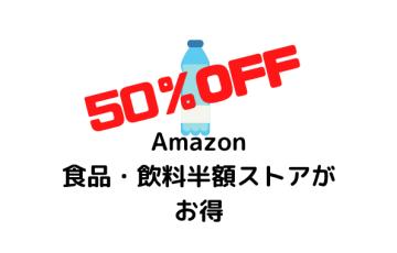 Amazon50%offストア
