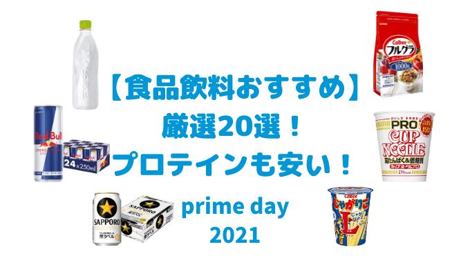 プライムデー2021【食品飲料おすすめ】厳選20選!プロテインも安い!