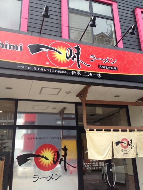 一味ラーメン 久留米合川店
