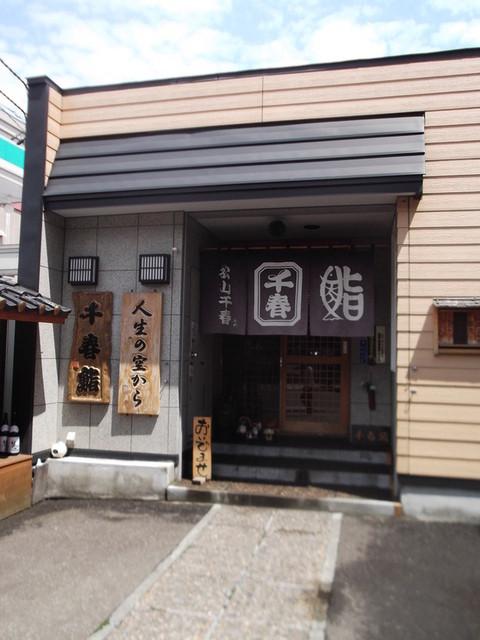 千春鮨 運河店 - 小樽/壽司 [食べログ]