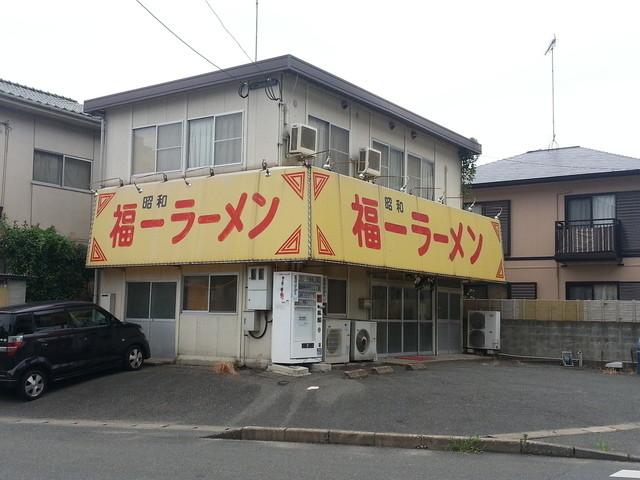 昭和福一ラーメン 博多南店